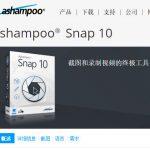 Ashampoo Snap v10.0.3 绿色版