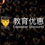 在校师生福利!微软、Apple、Github等产品教育优惠购买指南