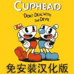 《茶杯头 Cuphead》免安装汉化版