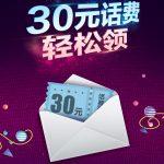 """中国移动咪咕 """"轻松"""" 领取30元话费"""
