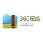 360压缩 4.0正式版