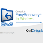 EasyRecovery 12.0.0.2 企业 破解版 单文件