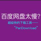 告别百度云!Pan download v1.4.9下载器