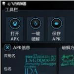 PowerPurchase 心飞内购神器:一键自动破解内购应用