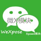 微x模块WeXposed 1.15 安卓微信必备神器