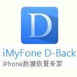 苹果数据恢复软件:iMyFone D-Back 6.1.0.11最新免注册破解版