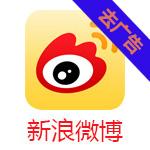 [首发]新浪微博 去广告版合集 更新至v2.8.3