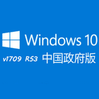 Windows 10 v1709 中国政府版 完整纯净版