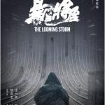 《暴雪将至》国产犯罪电影 高清1080P在线下载