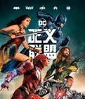 《正义联盟 Justice League》高清1080P韩版英语中字在线&百度云&迅雷下载