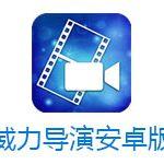威力导演安卓版 Power Director v4.10.0 内购破解版