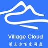 山寨云:Village Cloud 百度网盘第三方客户端,非常强大!