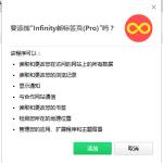 [Chrome扩展]Infinity新标签页Pro v8.0.10