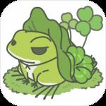 [iOS+Android]旅行青蛙 去广告内购破解汉化版-最近朋友圈很火的游戏