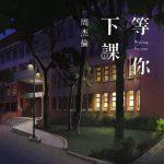 《等你下课》周杰伦生日新单曲1月18日凌晨0:00发布