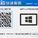 CAD快速看图5.6.3.47最新版破解