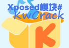 KwCrack v1.1-破解酷我音乐的Xposed模块