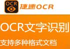 捷速OCR文字识别软件 v5.3 VIP绿色破解版