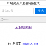 【更新】TIM高级账户邀请链接在线生成