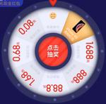 支付宝活动BUG可无限抽0.08-1688元红包-附详细流程截图+自动化代码
