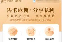 免费申请爱奇艺·i联盟,售卡返佣,分享获利!