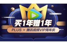 [史低]148元购2年京东plus会员+1年腾讯视频VIP